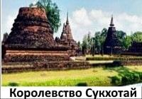 Королевство Сукхотай